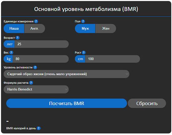 Калькулятор BMR